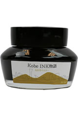 Nagasawa Kobe (50ml) Bottled Fountain Pen Ink in Taisanji Yellow